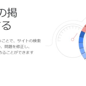 「はてなブログ」グーグルサーチコンソール導入手順 ~初心者でも5分でできる~