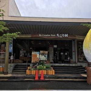 中津川市ちこり村【自然派食品たっぷりどうぞ】