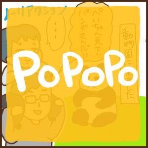 POPOPO