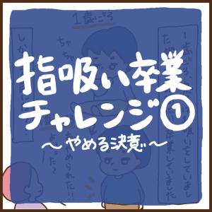 指吸い卒業チャレンジ1〜やめる決意〜