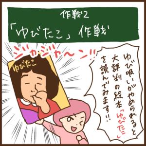 指吸い卒業チャレンジ③〜作戦2ゆびたこ〜