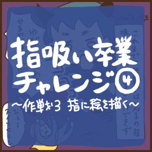 指吸い卒業チャレンジ④〜作戦3 指に絵を描く〜