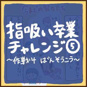指吸い卒業チャレンジ⑤〜作戦4 絆創膏を貼る〜