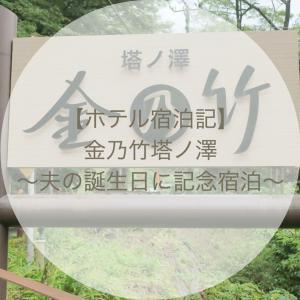 【ホテル宿泊記ブログ】人気の隠れ家宿「金乃竹塔ノ澤」~夫の誕生日に記念宿泊~