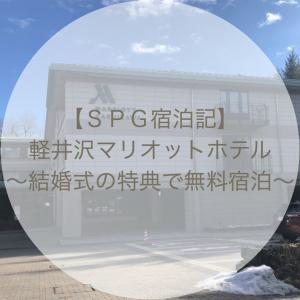 【SPG宿泊記ブログ】軽井沢マリオットホテル~結婚式の成約特典で無料宿泊~