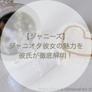 【ジャニーズ】実はジャニオタ彼女は良いことだらけ!?〜彼氏が徹底解明〜
