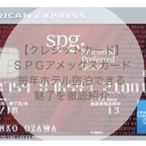 【クレジットカード】毎年必ずホテル宿泊できるSPGアメックスカードの魅力とは?