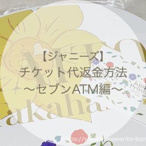 【ジャニーズ】中止になったコンサートのチケット代を返金する方法~セブンATM編~