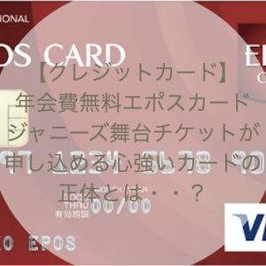 【クレジットカード】ジャニオタが作るべきチケットが獲得できる年会費無料のエポスカード