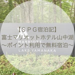 【SPG宿泊記ブログ】富士マリオットホテル山中湖~ポイント利用で無料宿泊~