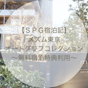 【SPG宿泊記ブログ】メズム東京オートグラフコレクション~ポイントで無料宿泊~