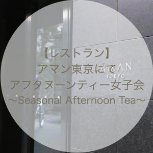 【レストラン】アマン東京の「アフタヌーンティー」にて誕生日女子会