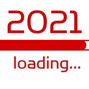 2021年の緩やかな計画