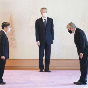 陛下、バッハ会長と面会。