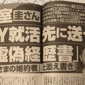 『週刊文春』9月23日号・・小室のネガティブが炸裂