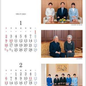 2022年皇室カレンダー