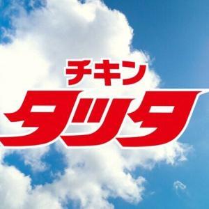 【コラボ】浅倉南はどちらを選ぶ?「タッチ」とマクドナルド「チキンタツタ」のコラボCM