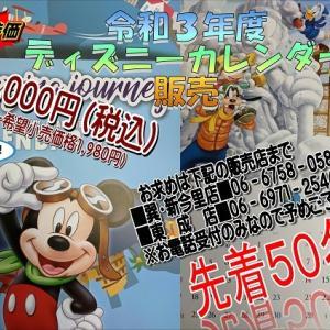 令和3年度ディズニーカレンダー第二弾!販売開始!