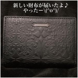 新しい財布が届いたよ♪カッコイイ!