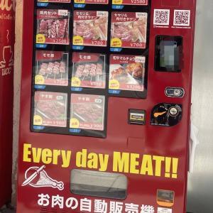 ナニコレ⁉️フレッシュお肉の自販機