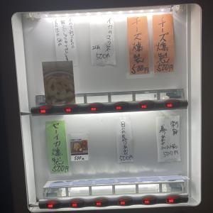 ナニコレ自販機⁉️刺身が買えちゃう⁉️