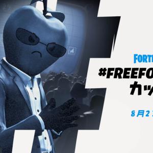【フォートナイト】無料でスキン・ゲーム機やPC、スマホがもらえる #FreeFortnite カップの詳細と、参加方法・報酬の入手条件について