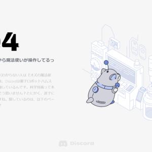 【Discord】404 エラー画面が出たときの対処法【VALORANT】