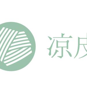 凉皮(りゃんぴぃ)、食す。 火焔山・西川口店