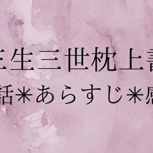 夢幻の桃花 三生三世枕上書 45話 あらすじ*感想