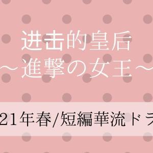进击的皇后Jìnjī de huánghòu (進撃の女王) 2021年4月開始短編ドラマ