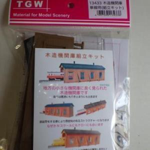 津川洋行の木造機関庫を作る