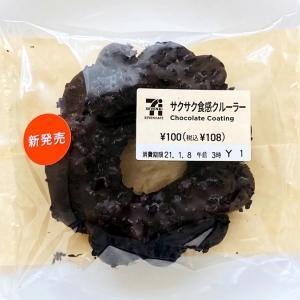 【セブン】サクサク食感クルーラーは悪魔的チョコドーナツ【レビュー】