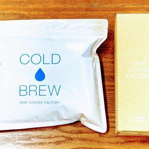 【レビュー】DRIP COFFEE FACTORYの水出しコーヒー&HARIOのポットを手に入れました
