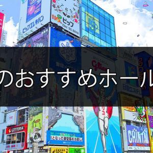 【大阪/特定日】2021年1月21日おすすめのホールは?