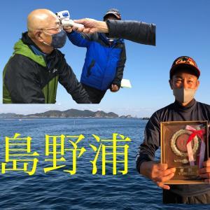 ぴえん(TT)な島野浦で懇親釣り大会