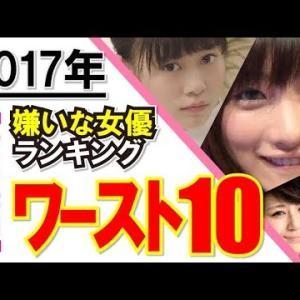 【嫌いな女優】芸能人好感度ランキング2017!ワースト10 【おもしろ動画速報】