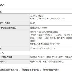 NTTドコモ 月額2980円で20GB+5分かけ放題 「ahamo」発表 ★2
