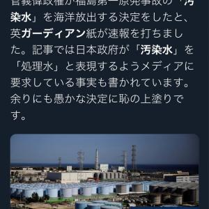 【悲報】英ガーディアン「日本が汚染水の放出決定。汚染水を処理水と言い換えるようメディアに要求してる」