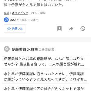 【悲報】優勝で水谷と伊藤美誠がハグする→まんさん「!!!」シュババババ