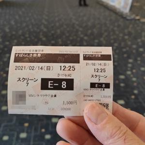 映画「すばらしき世界」鑑賞