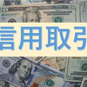 信用取引の不思議①信用買…昔の自分に語りたい