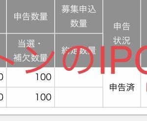 【IPO当選】セーフィ当選