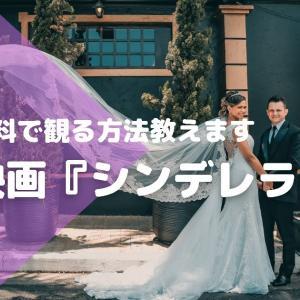 【無料で観る方法あり】映画「シンデレラ(2021)」王子がプロポーズを断られる世界線のシンデレラのお話。