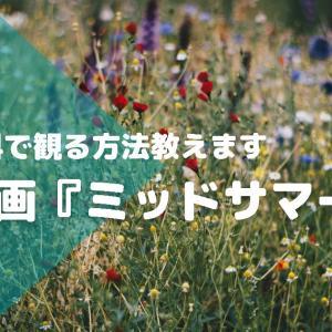 【無料で観る方法あり】映画「ミッドサマー」山奥の村で行われる90年に一度の祝祭に参加してトラウマを植え付けられるお話。