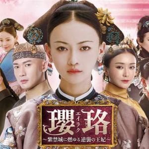 「瓔珞紫禁城に燃ゆる逆襲の王妃」あらすじ、キャスト、動画配信情報