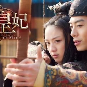 大明皇妃 Empress of the Ming あらすじ、キャスト、動画配信情報