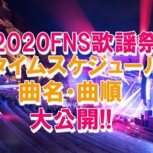 2020FNS歌謡祭タイムテーブル 第1夜 鬼滅の刃LiSA出演時間とセットリストが判明!