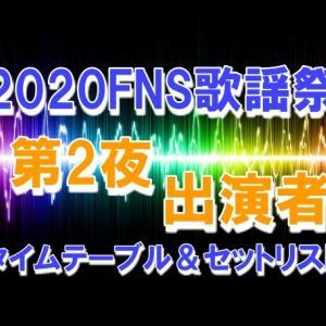 【2020FNS歌謡祭】第2夜出演者・タイムテーブル曲名曲順