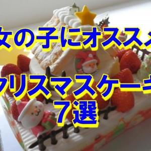 女の子に人気のクリスマスケーキ!ネット通販可能な人気ケーキ7選
