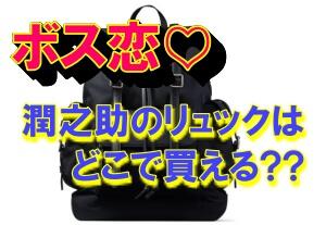 【ボス恋】潤之介役の玉森裕太のリュックはどこで買える?ブランドや値段を調べました